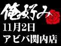 11月2日(土)俺好み in アビバ関内店