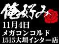 11月4日(月)俺好み in メガコンコルド1515大垣インター南店