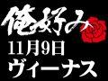 11月9日(土)俺好み in ヴィーナス