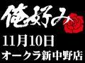 11月10日(日)俺好み in オークラ新中野店