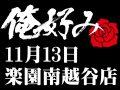 11月13日(水)俺好み in 楽園南越谷店