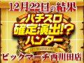 今年最後の同店ハンターもやっぱり王者!!12月22日(日)パチスロ確定演出!?ハンター@ビックマーチ西川田店