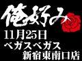 11月25日(月)俺好み in ベガスベガス新宿東南口店