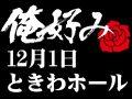 12月1日(日)俺好み in ときわホール