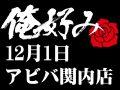 12月1日(日)俺好み in アビバ関内店