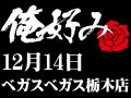 12月14日(土)俺好み in ベガスベガス栃木店