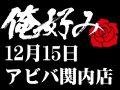 12月15日(日)俺好み in アビバ関内店