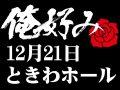 12月21日(土)俺好み in ときわホール