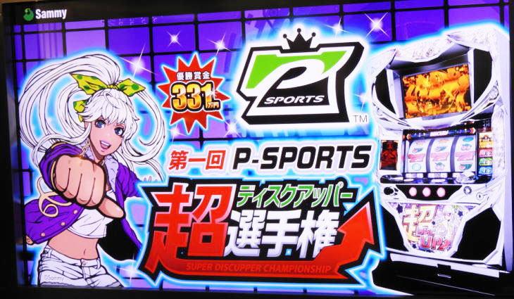 第一回P-SPORTS『超ディスクアッパー選手権』予選大会が開催!