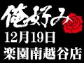 12月19日(木)俺好み in 楽園南越谷店