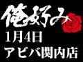 1月4日(土)俺好み in アビバ関内店