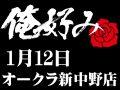 1月12日(日)俺好み in オークラ新中野