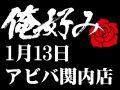 1月13日(月)俺好み in アビバ関内店