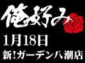 1月18日(土)俺好み in 新!ガーデン八潮店
