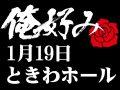 1月19日(日)俺好み in ときわホール