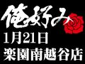 1月21日(火)俺好み in 楽園南越谷店