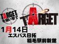 1月14日(火) エスパス日拓稲毛駅前新館