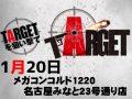 1月20日(金) メガコンコルド1220名古屋みなと23号通り店