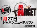 1月27日(月) ジャパンニューアルファ JENEX