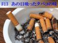 あの日吸ったタバコの味 【マルサン#13】