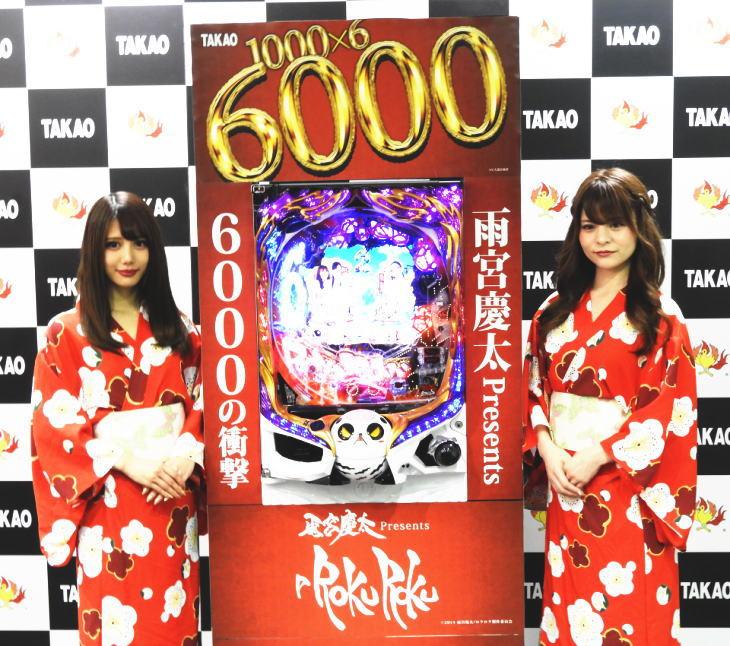 """""""666""""が揃えば、出玉約6000個がヤクソク!?「P ROKUROKU 6000Ver.」プレス説明会"""