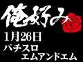1月26日(日)俺好み in パチスロエムアンドエム