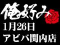 1月26日(日)俺好み in アビバ関内店