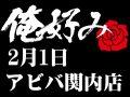 2月1日(土)俺好み in アビバ関内店