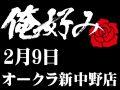2月9日(日)俺好み in オークラ新中野