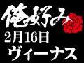 2月16日(日)俺好み in ヴィーナス
