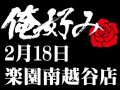 2月18日(火)俺好み in 楽園南越谷店