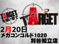 2月20日(木) メガコンコルド1020刈谷知立店