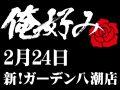 2月24日(月)俺好み in 新!ガーデン八潮店