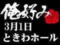 3月1日(日)俺好み in ときわホール