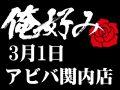 3月1日(日)俺好み in アビバ関内店