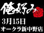 3月15日(日)俺好み in オークラ新中野