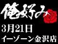 3月21日(土)俺好み in イーゾーン金沢店