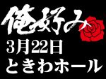 3月22日(日)俺好み in ときわホール