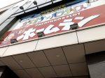 取材日:3/11 真双龍 in ホームランGOGO金沢店