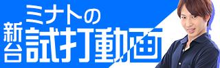 ミナトの新台試打動画