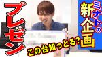 【プレゼン】新企画!ミナト、スロットを語る!!【ミナプレ #1 企画会議編】