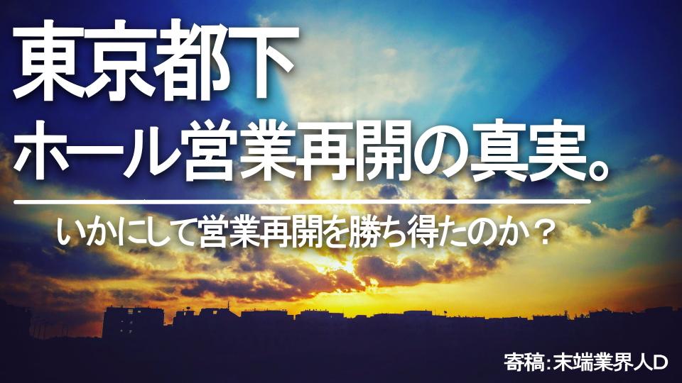 東京都下ホール営業再開の真実。~いかにして営業再開を勝ち得たのか?~