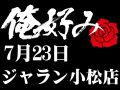 7月23日(木)俺好み in ジャラン小松店