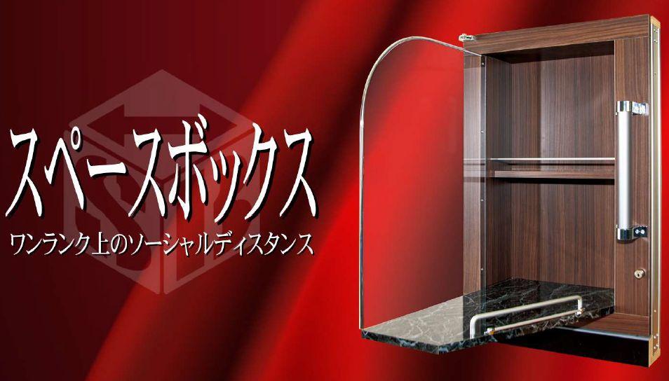 【豊丸】「スペースボックス」を販売開始