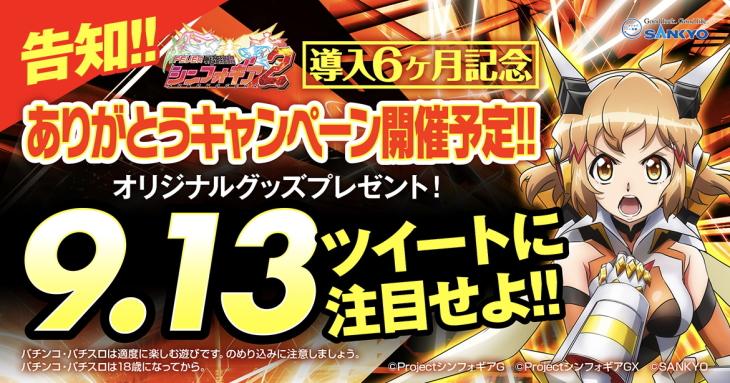 「Pフィーバー戦姫絶唱シンフォギア2」導入6ヶ月ありがとうキャンペーン