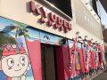 取材日:8/29 双龍 in キューデンアネックス西新井店