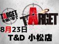8月23日(日) T&D 小松店