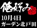 10月4日(日)俺好み in ガーデン北戸田店