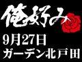 9月27日(日)俺好み in ガーデン北戸田