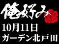 10月11日(日)俺好み in ガーデン北戸田
